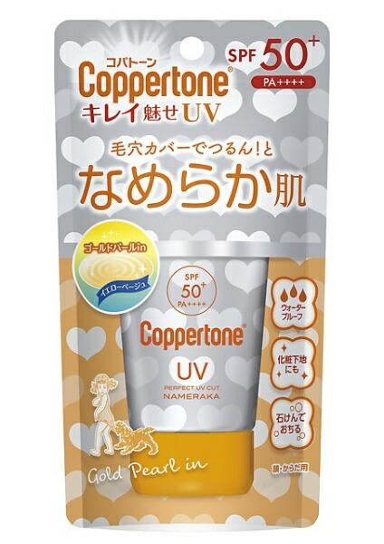 大正製薬TaishoCoppertone(コパトーン)パーフェクトUVカットキレイ魅せなめらか肌(40g)SPF50+[日焼け止め]