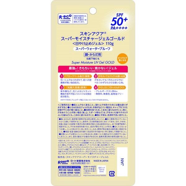 ロート製薬ROHTOSKINAQUA(スキンアクア)スーパーモイスチャージェルゴールド110g〔日焼け止め〕