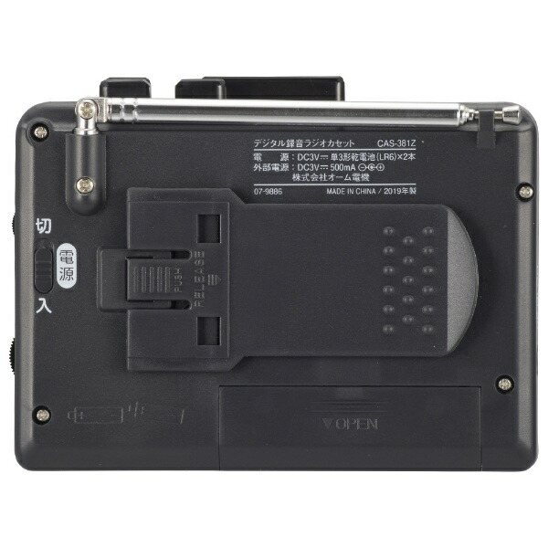 オーム電機OHMELECTRICデジタル録音ラジオカセットAudioCommCAS-381Z[ワイドFM対応]