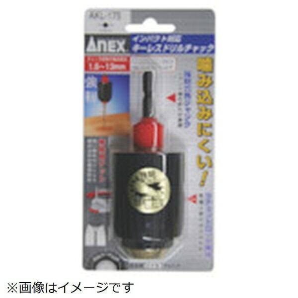 兼古製作所アネックスインパクト対応キーレスドリルチャック1.5〜13mmAKL-175