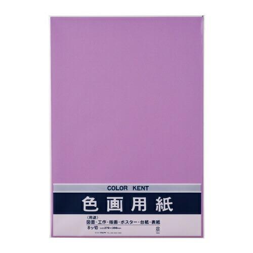 マルアイMARUAI色画用紙N472むらさきPエ-N47PU