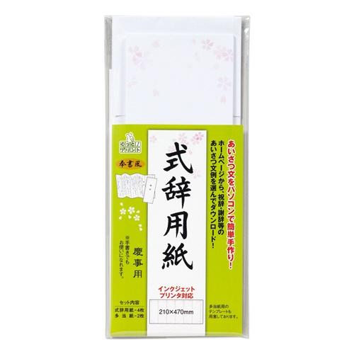 マルアイMARUAIIJ式辞用紙奉書風さくらGP-シシ12