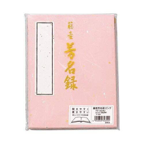 マルアイMARUAI芳名録NO.45ピンクメ-45P