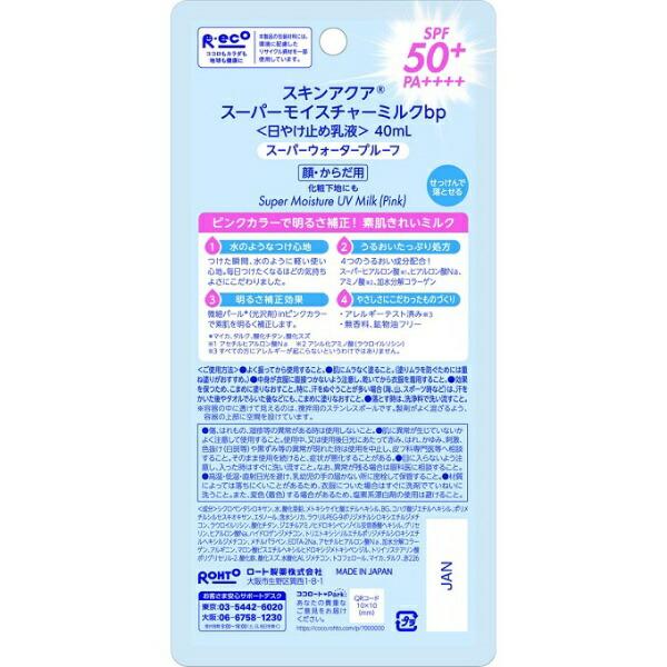 ロート製薬ROHTOSKINAQUA(スキンアクア)スーパーモイスチャーミルクピンク40mL〔日焼け止め〕