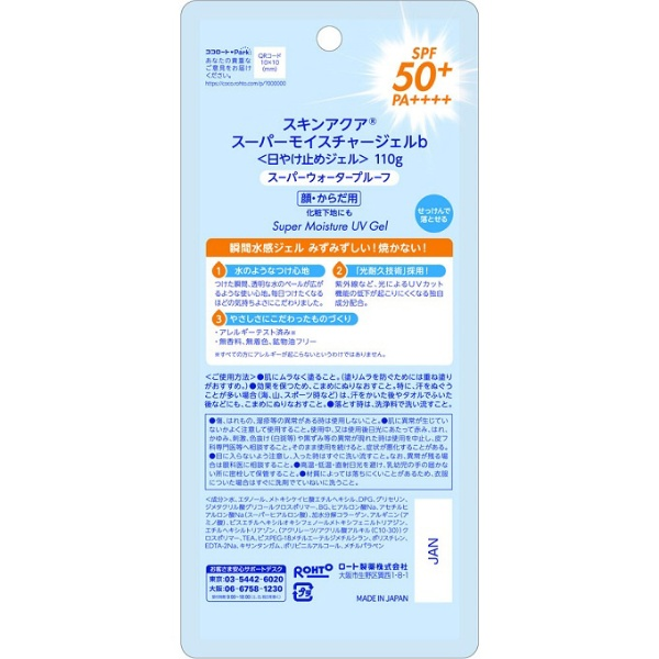 ロート製薬ROHTOSKINAQUA(スキンアクア)スーパーモイスチャージェル110g〔日焼け止め〕