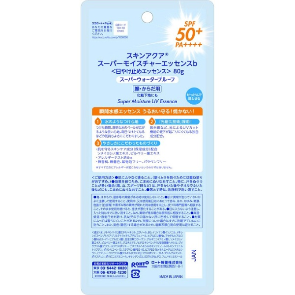 ロート製薬ROHTOSKINAQUA(スキンアクア)スーパーモイスチャーエッセンス80g〔日焼け対策商品〕