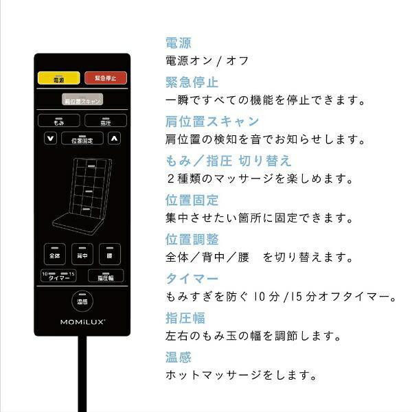 ドウシシャDOSHISHAボディスキャン機能付きシートマッサージャーMOMILUXグレーDMS-2001-GY【ribi_rb】