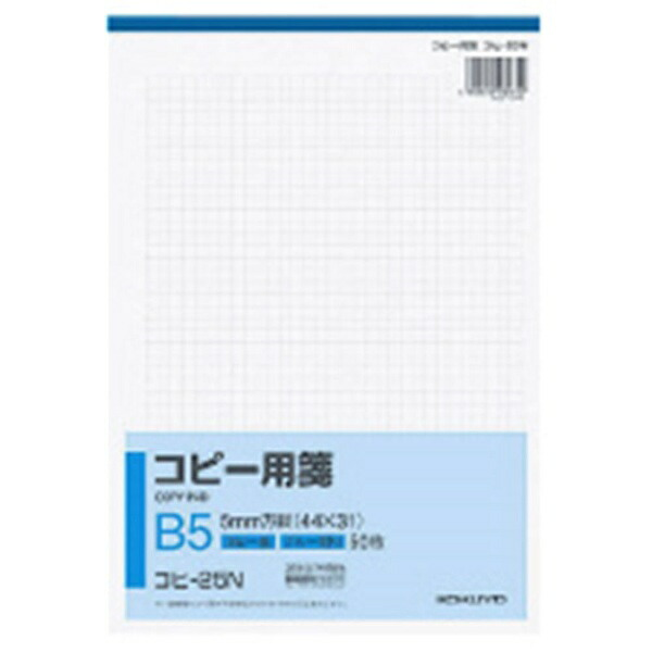 コクヨKOKUYOコピー用センB55ミリ方眼