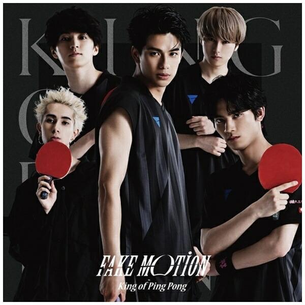 ユニバーサルミュージックKingofPingPong/FAKEMOTION都立八王子南工業高校初回限定盤B【CD】