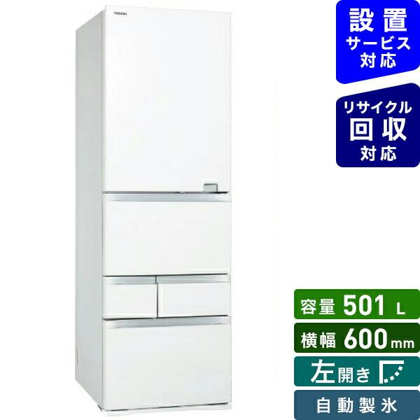 東芝TOSHIBA《基本設置料金セット》GR-S500GZL-UW冷蔵庫VEGETA(ベジータ)GZシリーズクリアグレインホワイト[5ドア/左開きタイプ/501L][冷蔵庫大型新品]