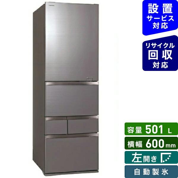 東芝TOSHIBAGR-S500GZL-ZH冷蔵庫VEGETA(ベジータ)GZシリーズアッシュグレージュ[5ドア/左開きタイプ/501L]《基本設置料金セット》