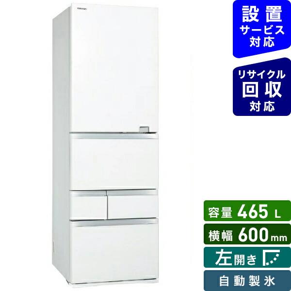 東芝TOSHIBA冷蔵庫VEGETA(ベジータ)GZシリーズクリアグレインホワイトGR-S470GZL-UW[5ドア/左開きタイプ/465L]《基本設置料金セット》