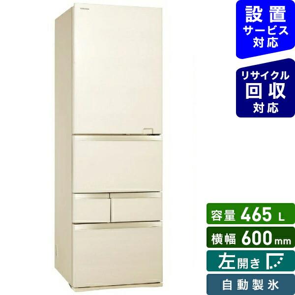 東芝TOSHIBAGR-S470GZL-ZC冷蔵庫VEGETA(ベジータ)GZシリーズラピスアイボリー[5ドア/左開きタイプ/465L]《基本設置料金セット》[冷蔵庫大型]