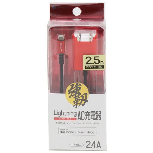 バウトBAUTライトニングAC充電器2.5mレッドBACLAN2425SR