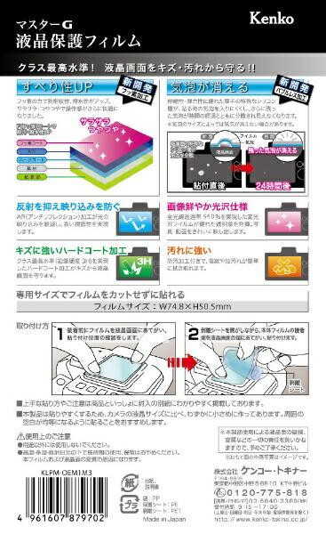 ケンコー・トキナーKenkoTokinaマスターG液晶保護フィルム(オリンパスOM-DE-M1Mark3用)KLPM-OEM1M3