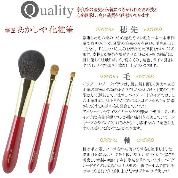 あかしや化粧筆ハイグレードタイプ赤軸チークSH5-RG