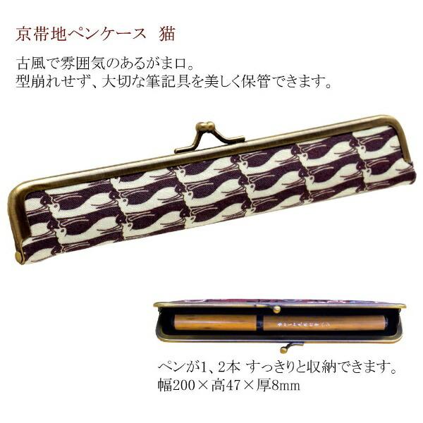 あかしや天然竹筆ペン京帯地ペンケースセット猫AK5000MS-NE