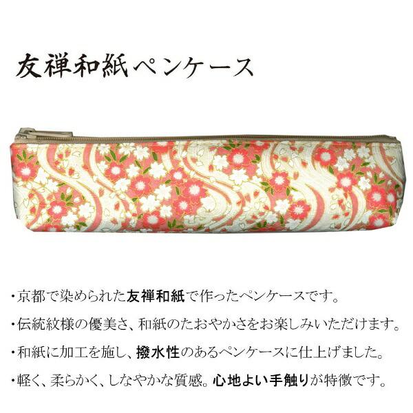あかしや友禅和紙ペンケースセット桜(白)AW09S-WH