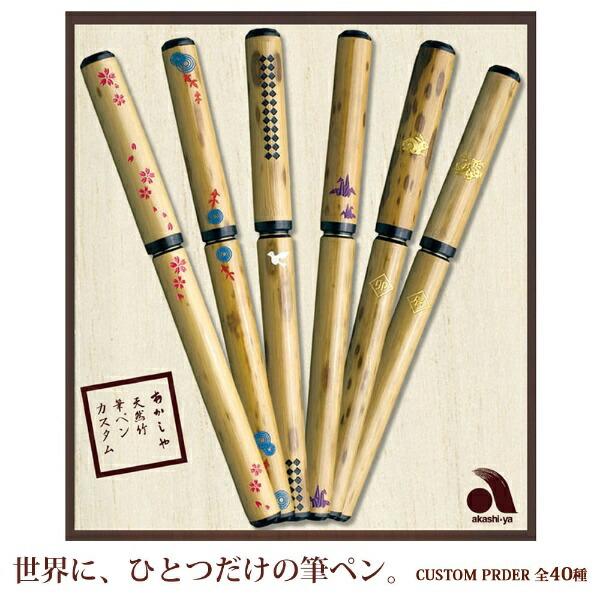 あかしや天然竹筆ペン桜/桐箱AK3200MK-25