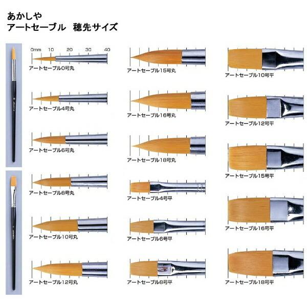 あかしやアートセーブル平筆8号GAF#8S