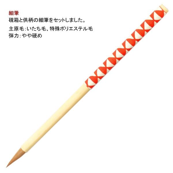 あかしや大人の書道セット越前塗黒(小)/うろこAR-05SU