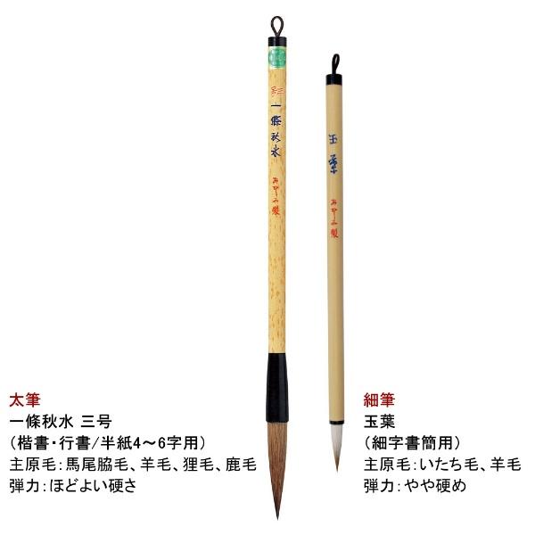あかしや大人の書道セット越前塗ローズ(特大)AR-07SR