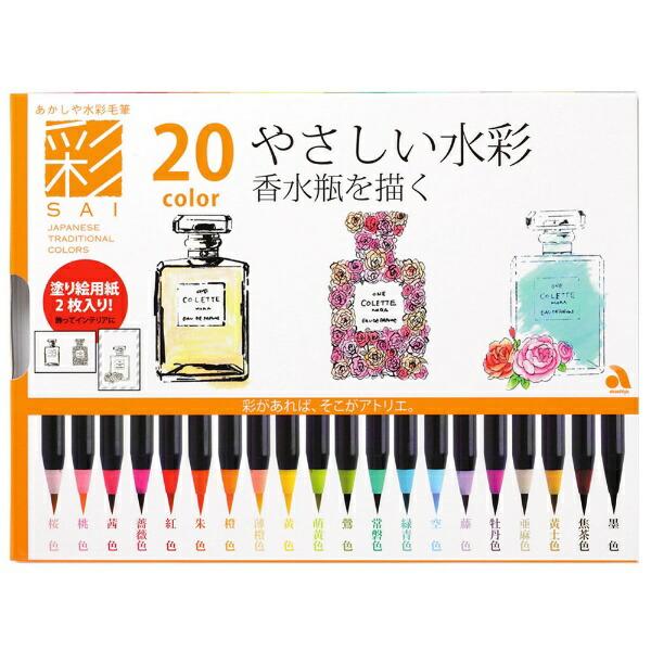 あかしや水彩毛筆「彩」20色セット香水瓶を描くCA200/20V-A01