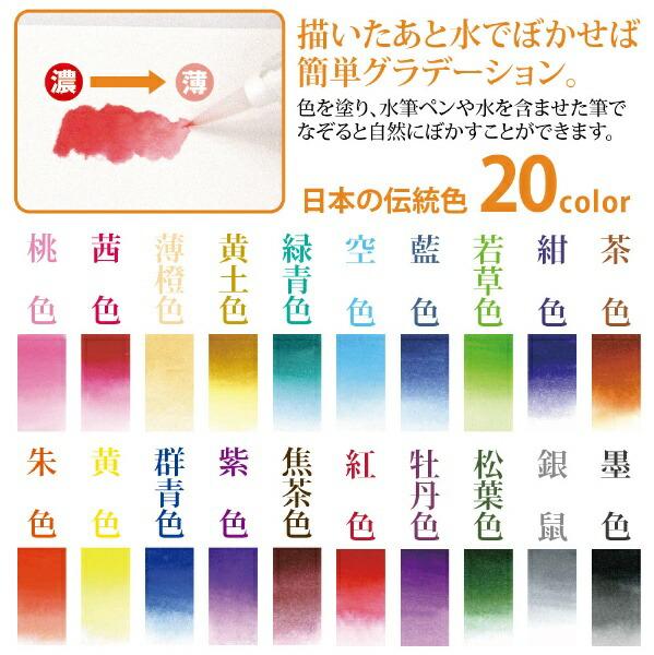 あかしや水彩毛筆「彩」スケッチセット水筆ペン入りデニムCA551S-DE