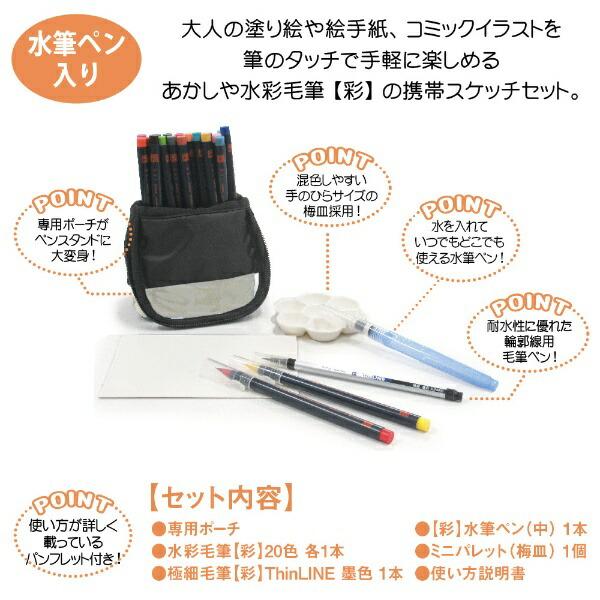 あかしや水彩毛筆「彩」スケッチセット水筆ペン入りアイボリーCA551S-IV