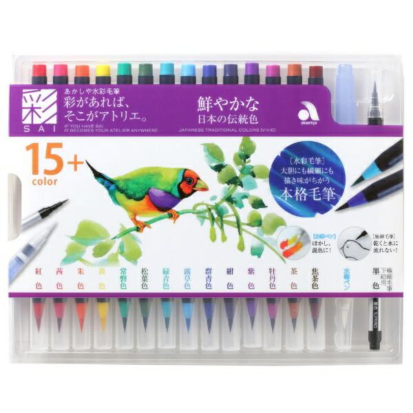 あかしや水彩毛筆「彩」鮮やかな日本の伝統色CA350S-01