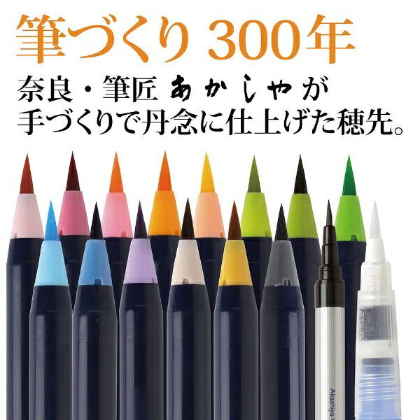あかしや水彩毛筆「彩」淡い日本の伝統色CA350S-02