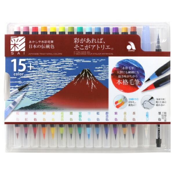 あかしや水彩毛筆「彩」日本の伝統色赤富士CA350S-03