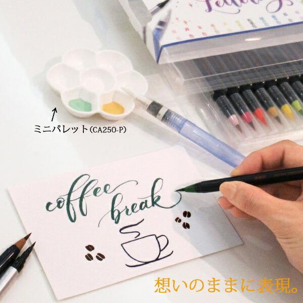 あかしや水彩毛筆「彩」日本の伝統色モダンカリグラフィーCA350S-04