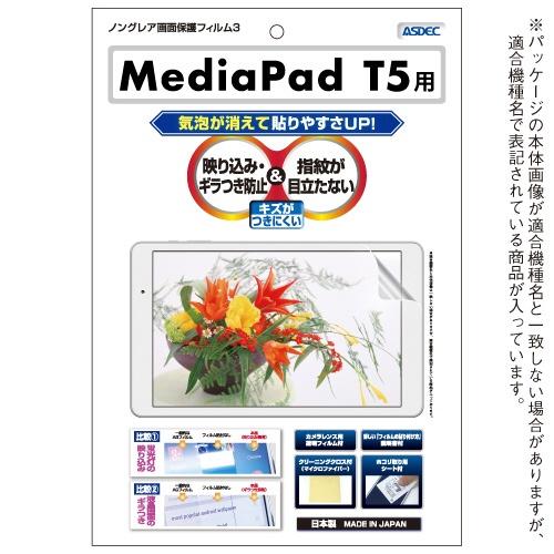 アスデックASDECMediaPadT5用ノングレアフィルム3マットNGB-HWT5