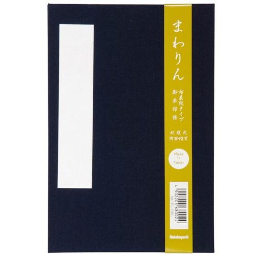 ナカバヤシNakabayashi朱印帳布クロスタイプ紺SICFLDBL