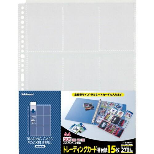ナカバヤシNakabayashiトレーディングカード替台紙/9ポケット15枚BCR6N