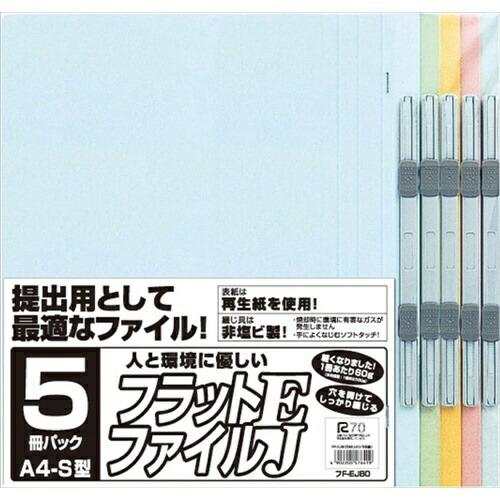 ナカバヤシNakabayashiフラットファイルEJ/A4S/5冊パック/ミックスFFEJ805M