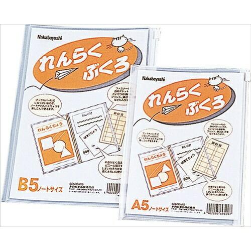 ナカバヤシNakabayashiれんらくぶくろA5SDRBA5N