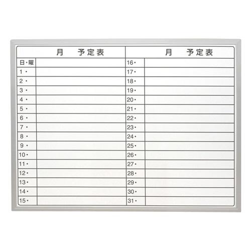 ナカバヤシNakabayashi薄型アルミスケジュールボード600×450mmSBAU6045