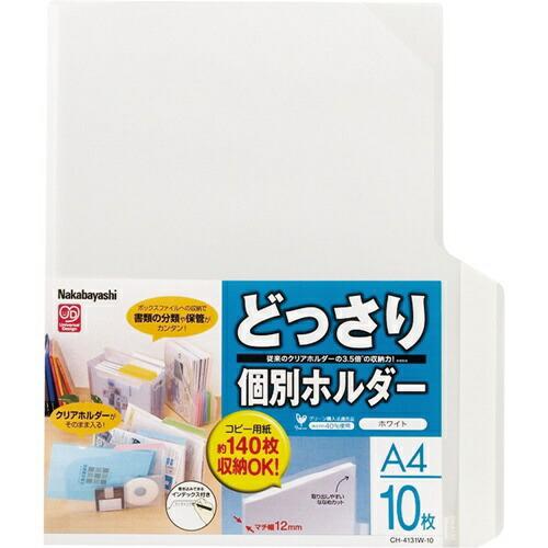 ナカバヤシNakabayashiどっさり個別ホルダ-A4/10枚/ホワイトCH4131W10