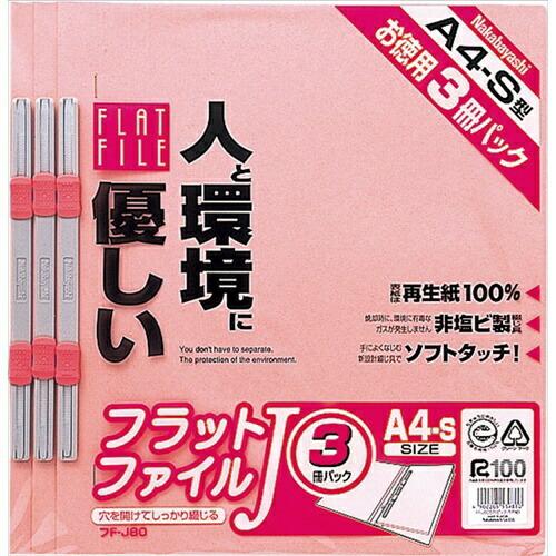 ナカバヤシNakabayashiフラツトファイルA4S3冊Pピンク/FFJ803P