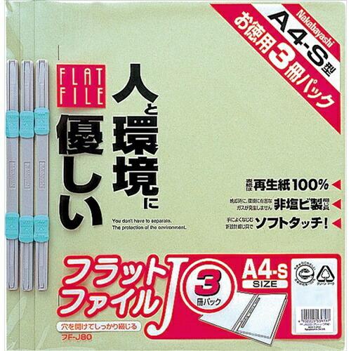 ナカバヤシNakabayashiフラットファイルJA4S3冊PグリーンFFJ803G