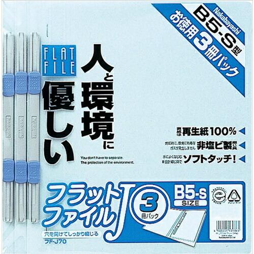 ナカバヤシNakabayashiフラットファイルJ/B5・S/3冊/ブルー/VFFJ703B