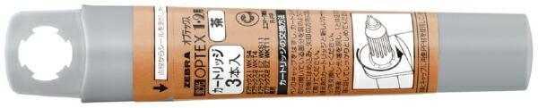 ゼブラZEBRAオプテックス12用カートリッジ3本E茶RWK8-E