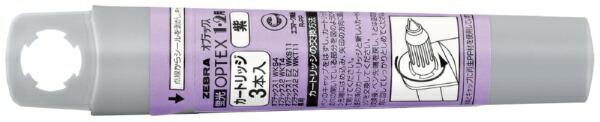 ゼブラZEBRAオプテックス12用カートリッジ3本E紫RWK8-PU