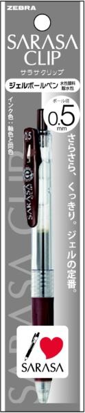 ゼブラZEBRAサラサクリップ05茶1本入NP-JJ15-E