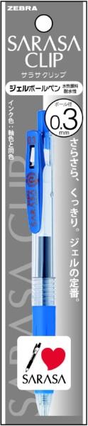 ゼブラZEBRAサラサクリップ03NCOBL1本入NP-JJH15-COBL