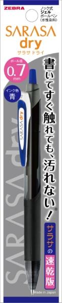 ゼブラZEBRAサラサドライ07青1本入P-JJB31-BL