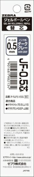 ゼブラZEBRAJF-05芯ダークグレー1本入P-RJF5-VDG