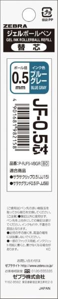 ゼブラZEBRAJF-05芯ブルーグレー1本入P-RJF5-VBGR